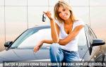 Как не дать себя обмануть продавцам-мошенникам автомобилей?