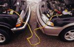 Ошибки в прикуривании автомобиля