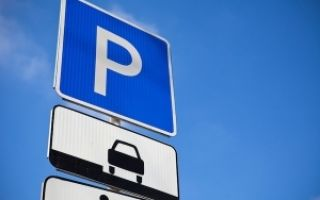 Как оспорить несправедливый штраф за платную парковку?