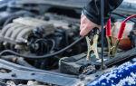 Как завести свое авто в мороз?